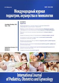 International Journal of Pediatrics, Obstetrics and Gynecology